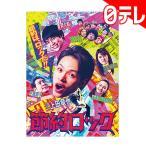 「節約ロック」 Blu-ray BOX(日本テレビ 通販 ポシュレ)