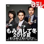「もみ消して冬 2019夏 〜夏でも寒くて死にそうです〜」 Blu-ray(日本テレビ 通販 ポシュレ)