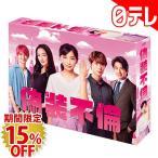「偽装不倫」 Blu-ray BOX (日本テレビ 通販 ポシュレ)
