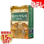「野ブタ。をプロデュース」 DVD-BOX(日本テレビ 通販 ポシュレ)