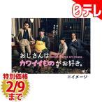 「おじさんはカワイイものがお好き。」 通常版 DVD-BOX (日本テレビ 通販 ポシュレ)