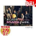 「おじさんはカワイイものがお好き。」 通常版 Blu-ray BOX (日本テレビ 通販 ポシュレ)
