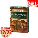 「野ブタ。をプロデュース」 Blu-ray BOX (日本テレビ 通販 ポシュレ)