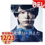 「水曜日が消えた」 豪華盤 Blu-ray 特典付き (日本テレビ 通販 ポシュレ)
