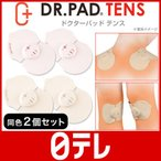 DR.PAD TENS 2個セット 「医療機器」  日テレshop(日本テレビ 通販 ポシュレ)