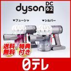 ダイソンDC62通販限定モデルスペシャルセット (ポシュレ)