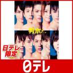 「男水!」下巻 DVD 日テレ限定特典付き 日テレshop(日本テレビ 通販)