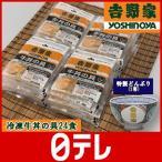 吉野家冷凍牛丼の具24食特製どんぶり付
