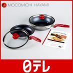 MOCOMICHI HAYAMI by VitaCraft フライパンセット 日テレshop(日本テレビ 通販 オモシロ日テレ)