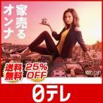 「家売るオンナ」 DVD-BOX 日テレshop(日本テレビ 通販)