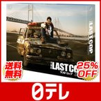 「THE LAST COP/ラストコップ2015」 DVD-BOX 日テレshop(日本テレビ 通販)