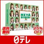 「全力!欅坂46バラエティーKEYABINGO!」Blu-ray BOX(4枚組)