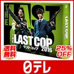 THE LAST COP/ラストコップ2016 DVD-BOX 日テレshop(日本テレビ 通販)