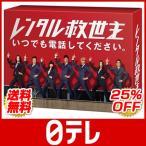 ショッピングレンタル 「レンタル救世主」 DVD-BOX 日テレshop(日本テレビ 通販)
