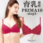 育乳ブラ プリマブラ2010 BRADELIS New York ブラデリスニューヨーク Bradelis 育乳 STEP1 ステップ セール