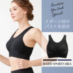 ハードスポーツブラ Hard Sports Bra BRADELIS New York ブラデリスニューヨーク Bradelis ノンワイヤー スポーツブラ 運動 エクササイズ