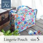 トラベルポーチ 旅行 収納 出張 小さいランジェリーポーチ Sサイズ ブラデリス ミー BRADELISMe Plusme Lingerie Pouch 01(S)