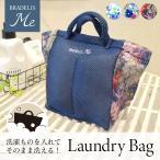 ランドリーバッグ ブラデリスミー BRADELISMe 洗濯ネット おしゃれ ランドリー収納 スポーツ Plusme Laundry Bag