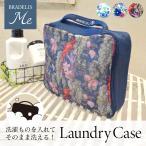 ランドリーケース ブラデリスミー BRADELISMe 洗える 洗濯ネット おしゃれ ランドリーバスケット ランドリー収納 Plusme Laundry Case