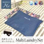 マルチランドリーネット ブラデリス ミー BRADELISMe 洗濯ネット おしゃれ ランドリー収納 旅行ポーチ Plusme Multi Laundry Net