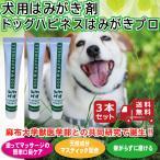 犬用口腔ケアジェル ドッグハピネス3本セット ペット用品 犬 犬用品 歯磨き粉 歯周病 ジェル 口臭予防 口腔ケア用品 犬用歯磨き
