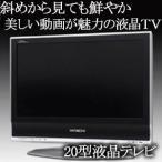 20型液晶テレビ 20LCD-H50