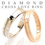 ペアリング 指輪 ダイヤモンド クロス ペアリング シ