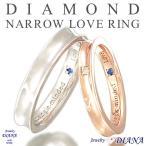 ペアリング 指輪 ダイヤモンド ナロー ペアリング シルバー ダイヤ ストレート 指輪 ホワイトデー プレゼント 人気 ギフト セール