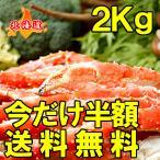 Yahoo! Yahoo!ショッピング(ヤフー ショッピング)北海道本タラバガニ蟹脚 2Kg! 激安カニ祭り価格 [北海道からカニ直送]北海道  かに カニ ボイル