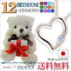 ネックレス レディース ダイヤモンド 誕生石 12種類 ネックレス プラチナ仕上げ 女性 人気 誕生日 ギフト プレゼント セール