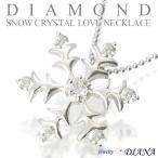 ネックレス レディース ダイヤモンド スノー 雪 結晶 ネックレス シルバー ダイヤ 女性 人気 クリスマス プレゼント ギフト セール