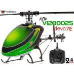 ラジコンヘリコプター WALKERA ワルケラ / NEW V120D02S フライバーレス  + DEVO7E (送信機)