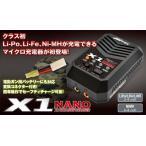 ハイテック/AC BALANCE CHARGER X1 NANO (ACバランスチャージャー X1 ナノ) リポバッテリー 充電器2〜4セル対応 【送料無料】