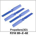 ラジコン ヘリコプター WALKERA ワルケラ /F210、F210 3D共通 プロペラ×2set  (F210 3D-Z-02)(3D-ブルー)送料無料