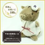 ショッピング日本製 【日本製・送料無料】百寿のお祝い 干支の亥 100inosisi