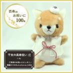 ショッピング日本製 【日本製・送料無料】百寿のお祝い 干支の戌 100inu