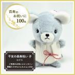 ショッピング日本製 【日本製・送料無料】百寿のお祝い 干支の子 100nezumi
