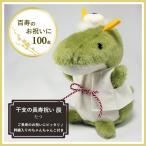 ショッピング日本製 【日本製・送料無料】百寿のお祝い 干支の辰 100tatu