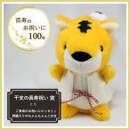 ショッピング日本製 【日本製・送料無料】百寿のお祝い 干支の寅 100tora