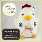 ショッピング日本製 【日本製・送料無料】百寿のお祝い 干支の酉 100tori
