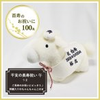ショッピング日本製 【日本製・送料無料】百寿のお祝い 干支の午 100uma