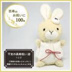 ショッピング日本製 【日本製・送料無料】百寿のお祝い 干支の卯 100usagi