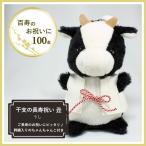 ショッピング日本製 【日本製・送料無料】百寿のお祝い 干支の丑 100usi