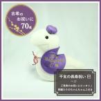 ショッピング日本製 【日本製・送料無料】古希のお祝い 干支の巳 70hebi