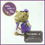 ショッピング日本製 【日本製・送料無料】古希のお祝い 干支の亥 70inosisi