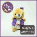 ショッピング日本製 【日本製・送料無料】古希のお祝い 干支の戌 70inu