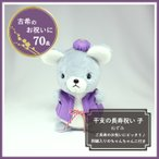 ショッピング日本製 【日本製・送料無料】古希のお祝い 干支の子 70nezumi