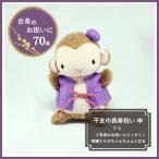 ショッピング日本製 【日本製・送料無料】古希のお祝い 干支の申 70saru