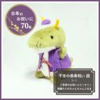 ショッピング日本製 【日本製・送料無料】古希のお祝い 干支の辰 70tatu