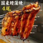 手焼き 国産鰻蒲焼4尾 送料無料 冷蔵クール便